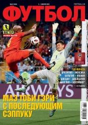 Футбол №53 07/2018