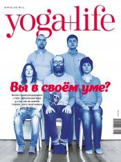 Yoga+Life №2 02/2012
