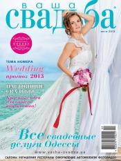 Ваша свадьба.Одесса №2 06/2013