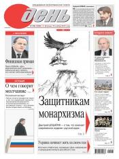 День. На русском языке №206 11/2013