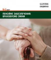 Кадровик України.Спецвипуск №2 08/2017