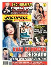 Экспресс-газета №36 09/2015