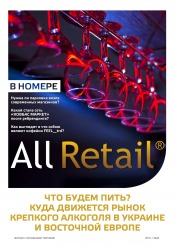 All Retail №109 10/2020