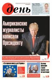 День. На русском языке №7 01/2017