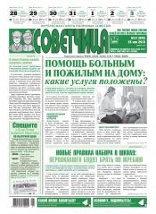 Советчица.Интересная газета полезных советов №21 05/2018