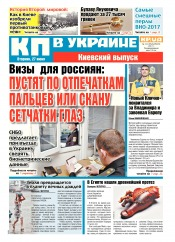 Комсомольская правда №111 06/2017
