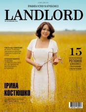 Landlord (Землевласник) №3 03/2018
