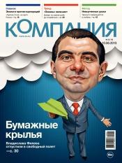 Компания. Россия №22 06/2013