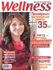 Wellness №2 06/2011