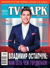 TV-Парк №4 01/2018