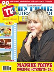 Спутник телезрителя №48 12/2012