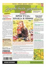 Марь Ванна. Здорово быть здоровым №10 10/2015