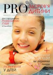 PRO ЗДОРОВ'Я ДИТИНИ: педіатричні і стоматологічні аспекти №1 05/2014