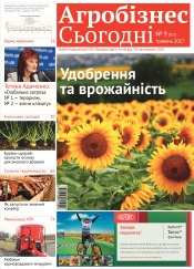 """газета """" Агробізнес Сьогодні"""" №9 05/2017"""