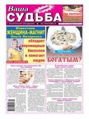 Ваша судьба-спринт №9 02/2013