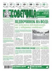 Советчица. Українською мовою №28 07/2018