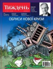 Український Тиждень №37 09/2020