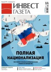 Инвест газета №11 03/2014