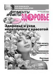 Аргументы и Факты. Здоровье №11 03/2020