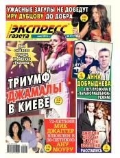 Экспресс-газета №21 05/2016