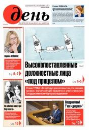 День. На русском языке. (пятница) №94-95 05/2019