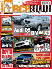 Auto Bild Все Ведущие №4 04/2011