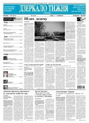 Дзеркало тижня. Україна №27 07/2018