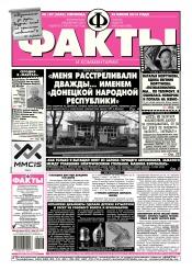 Факты и комментарии (пятница) №107 06/2014