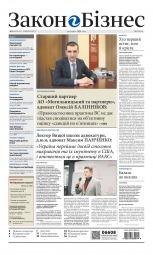 Закон і Бізнес (українською мовою) №17 04/2021