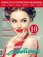 Les Nouvelles Esthetiques Украина №4 09/2019