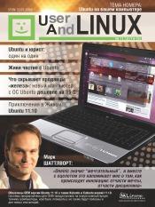 UserAndLINUX. Полная версия №11-12 12/2011