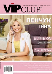 VIP club №4 08/2021