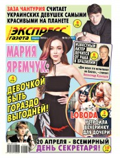 Экспресс-газета №16 04/2016