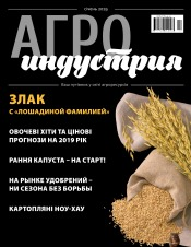 Агроиндустрия №1 01/2019