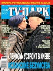 TV-Парк №6 02/2013