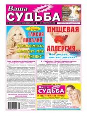 Ваша судьба-спринт №21 05/2013