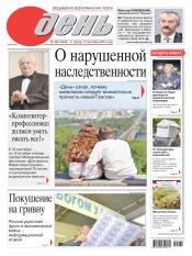 День. На русском языке №162 09/2013