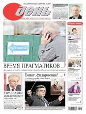 День. На русском языке №166 09/2013