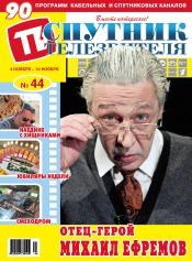 Спутник телезрителя №44 11/2013