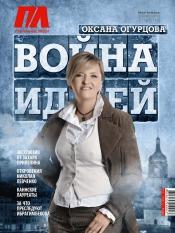 Публичные люди №7 07/2013