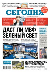 Сегодня. Киевский выпуск №170 09/2019