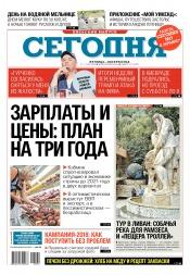 Сегодня. Киевский выпуск №122 07/2018