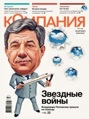 Компания. Россия №27 07/2013