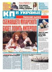 Комсомольская правда №24 02/2018