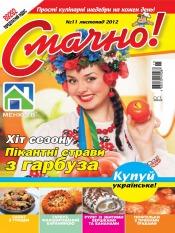 Смачно №11 11/2012