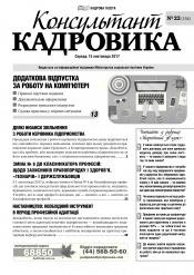 Консультант Кадровика №22 11/2017