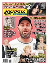 Экспресс-газета №40 10/2021