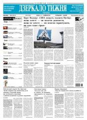 Дзеркало тижня. Україна №35 09/2017