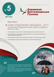 Справжня бухгалтерська газета №5 03/2017
