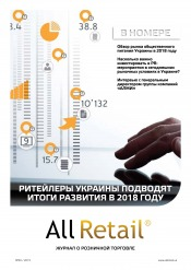 All Retail №90 02/2019